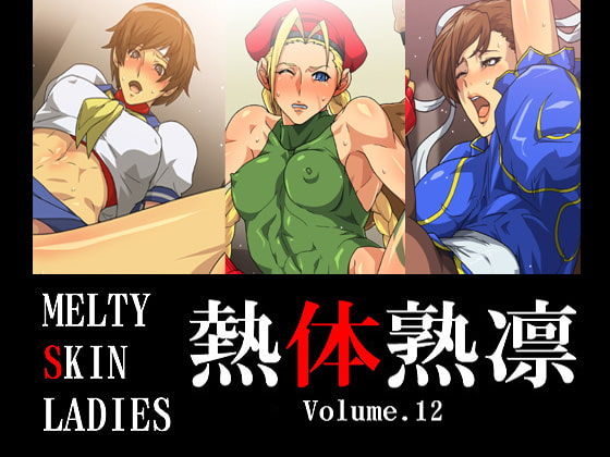 熱体熟凛 Vol.12