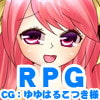 ゆゆはるこつき様とお送りするRPG!ツンコとデレコ~神とビッチと2つの穴~