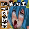 ド○クエ風CG集 vol.3 [KURIPOD]