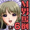 全日本ドM検定考査: レベル6 もっと! ドMな俺がメイドさんに淫語で吊るし上げられて超惨めにド羞恥プレイ晒す件。 [全日本ドM実力検定考査]