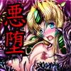 触獣姫リース [八至屋]
