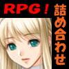 ■冬休み限定■RPG3タイトル詰め合わせパック! [ピードル]