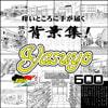 ARMZ漫画背景集 vol.8 [Yasuyo] 600dpi [ARMZ]