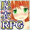 ロリっ娘☆脱衣RPG3――けもみみファンタジー――