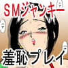 SMジャンキー・step10・羞恥プレイ [丸美企画]