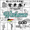 ARMZ漫画背景集 vol.10 [Wakame] 600dpi [ARMZ]
