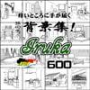 ARMZ漫画背景集 vol.11 [Iruka] 600dpi [ARMZ]