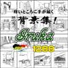 ARMZ漫画背景集 vol.11 [Iruka] 1200dpi [ARMZ]