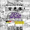 ARMZ漫画背景集 vol.12 [Kie] 1200dpi [ARMZ]