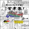 ARMZ漫画背景集 vol.16 [Hikari] 1200dpi [ARMZ]