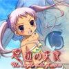 窓辺の天使 -Un angelo della finestra- Episode I 後編 [SANTUARIO]