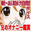 新・お助け自慰ボイス! -お兄ちゃんのオナニー鑑賞!- [カジハラエム]