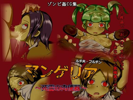 マンゲリア~死霊の肉便器~