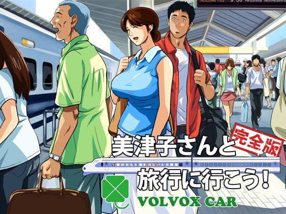 美津子さんと旅行に行こう!完全版  サンプル画像1