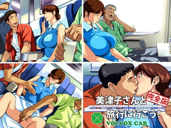 美津子さんと旅行に行こう!完全版  サンプル画像2