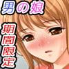 「男の娘大好き」期間限定ベストコレクションシリーズ(2) [変幻物語]