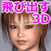 オッパイやお尻が画面から飛び出す・立体視3DCG集-VOL.1 [赤青メガネ]