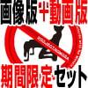 NOMOSA静止画版+NOMOSA動画版期間限定スペシャルセット [NOMOSA]