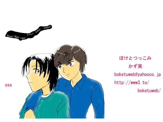 sweet short story 1-3