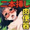 【過去作2本セット】黒髪のエロ侍~眼鏡の委員長様はチ●ポ二本挿し共用便所豚~+まん☆ホール! [あんかけチャメシ]