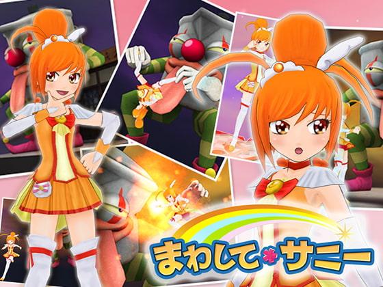 まわして*サニー (マッハ☆ごりー) DLsite提供:同人ゲーム – ツール・アクセサリ