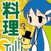 未来探偵ソラとピヨちゃん 注文のできない料理店