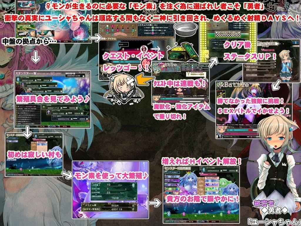 Lv1勇者が女神・邪神と♀モンスター繁殖計画始めました! サンプル2