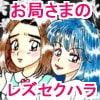 Makeおしみ [瑠海虎]