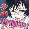仮面優等生と引きこもり少年vol:01 [タマゴノカラ]