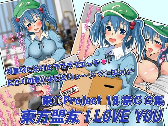 RJ109202 img main 東方盟友 I LOVE YOU