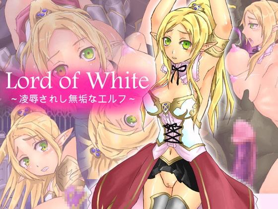 Lord of White ~陵辱されし無垢なエルフ~