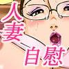 奥様の指遊び-橘英子の場合-