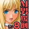全日本ドM検定考査: レベル8 褐色黒ギャル生意気ビッチの上から強烈淫語ドM童貞ナジりがマゾ男ホイホイ過ぎると話題に。