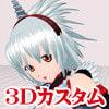 3Dカスタム-Kirin [Angel Cure]