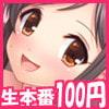 【速報】100円で中出し本番できる淫乱ソープ嬢見つけた!