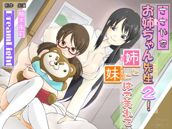 【バイノーラル】ささやきお姉ちゃん先生2!【耳舐め】~姉と妹にはさまれて~ [DreamLight]