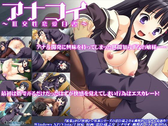 アナル・露出 モニスタラッシュ編 5