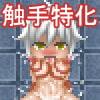 触手ぷれい [まろまゆっぽい]