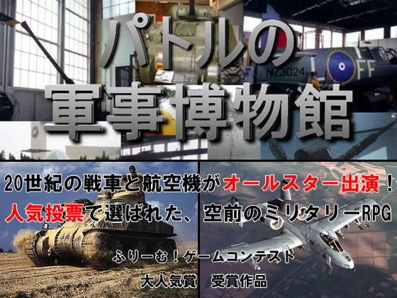 RJ110089 img main パトルの軍事博物館 特別版