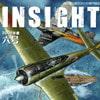 INSIGHT 6号 [出版評論社]