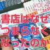 出版評論 vol.4 [出版評論社]