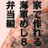 家で作れる海軍めし8 [出版評論社]