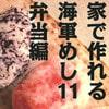 家で作れる海軍めし11 弁当編 [出版評論社]