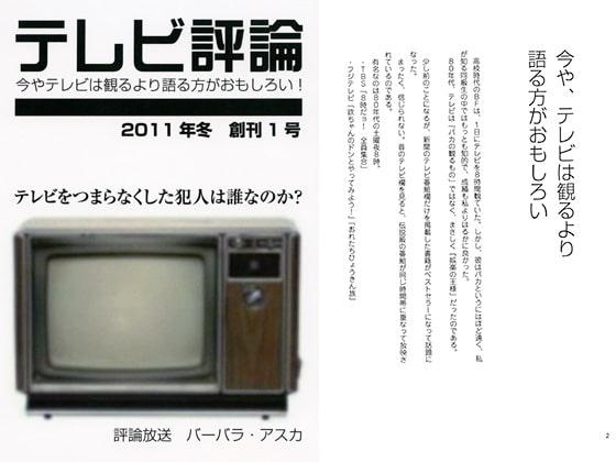 RJ110217 img main テレビ評論 vol.1