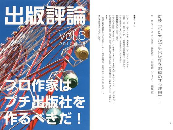 RJ110218 img main 出版評論 vol.6