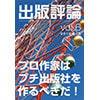 出版評論 vol.6 [出版評論社]