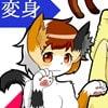 ケモッ娘変身譚(1)