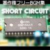 著作権フリーBGM集 Short Circuit