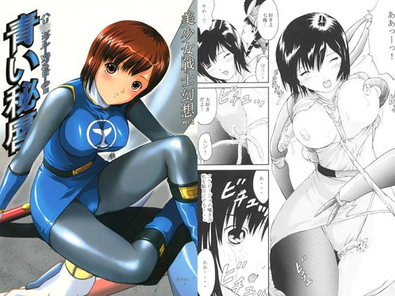 RJ110370 img main 美少女戦士幻想vol.2 「青い秘唇」