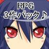 RPG3作お得パック♪